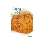 ヴァンダル興亡史 - 地中海制覇の夢(中央公論新社) [電子書籍]
