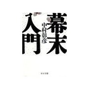 幕末入門(中央公論新社) [電子書籍]