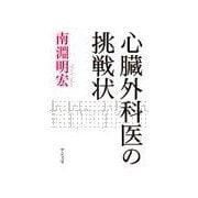 心臓外科医の挑戦状(中央公論新社) [電子書籍]