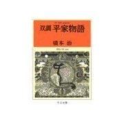 双調平家物語2 - 飛鳥の巻(承前)(中央公論新社) [電子書籍]