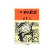 双調平家物語3 - 近江の巻(中央公論新社) [電子書籍]