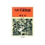 双調平家物語4 - 奈良の巻(中央公論新社) [電子書籍]