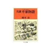 双調平家物語6 - 院の巻(承前)(中央公論新社) [電子書籍]
