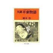双調平家物語9 - 平治の巻I(承前)(中央公論新社) [電子書籍]