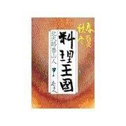 春夏秋冬 - 料理王国(中央公論新社) [電子書籍]