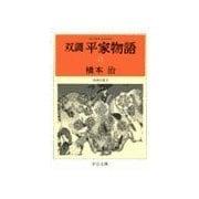双調平家物語13 - 治承の巻II(中央公論新社) [電子書籍]