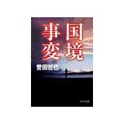 国境事変(中央公論新社) [電子書籍]