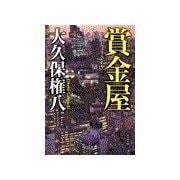 賞金屋(中央公論新社) [電子書籍]