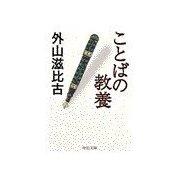 ことばの教養(中央公論新社) [電子書籍]