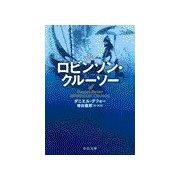完訳 ロビンソン・クルーソー(中央公論新社) [電子書籍]