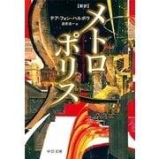 新訳 - メトロポリス(中央公論新社) [電子書籍]