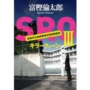 SROIII - キラークィーン(中央公論新社) [電子書籍]