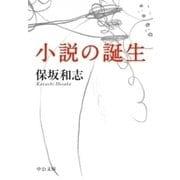 小説の誕生(中央公論新社) [電子書籍]
