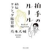 拍手のルール - 秘伝クラシック鑑賞術(中央公論新社) [電子書籍]