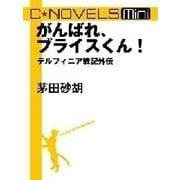 C★NOVELS Mini - がんばれ、ブライスくん! - デルフィニア戦記外伝(中央公論新社) [電子書籍]