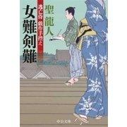 逃亡侍 戯作手控え - 女難剣難(中央公論新社) [電子書籍]
