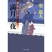 逃亡侍 戯作手控え - 満月の夜(中央公論新社) [電子書籍]
