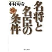 名将と名臣の条件(中央公論新社) [電子書籍]