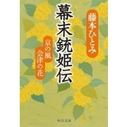 幕末銃姫伝 - 京の風 会津の花(中央公論新社) [電子書籍]