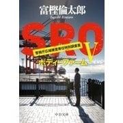 SROV - ボディーファーム(中央公論新社) [電子書籍]