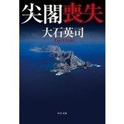 尖閣喪失(中央公論新社) [電子書籍]