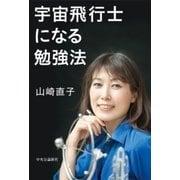 宇宙飛行士になる勉強法(中央公論新社) [電子書籍]