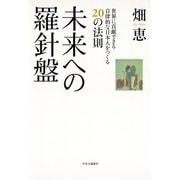 未来への羅針盤(中央公論新社) [電子書籍]