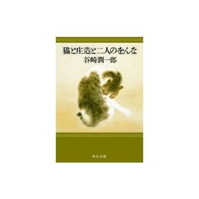 猫と庄造と二人のをんな(中央公論新社) [電子書籍]