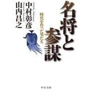 名将と参謀 - 時代を作った男たち(中央公論新社) [電子書籍]