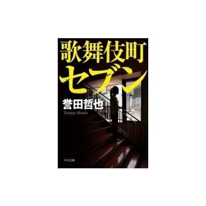 歌舞伎町セブン(中央公論新社) [電子書籍]