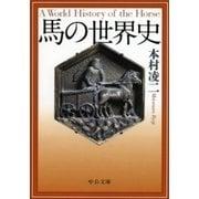 馬の世界史(中央公論新社) [電子書籍]