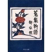 蒐集物語(中央公論新社) [電子書籍]