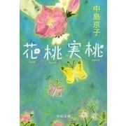 花桃実桃(中央公論新社) [電子書籍]