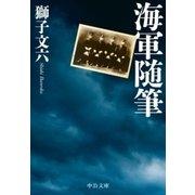 海軍随筆(中央公論新社) [電子書籍]
