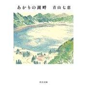 あかりの湖畔(中央公論新社) [電子書籍]