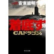 着底す CAドラゴン2(中央公論新社) [電子書籍]