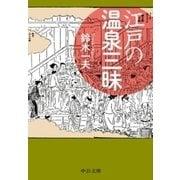 江戸の温泉三昧(中央公論新社) [電子書籍]