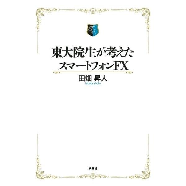 東大院生が考えたスマートフォンFX(扶桑社) [電子書籍]