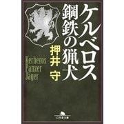 ケルベロス 鋼鉄の猟犬(幻冬舎) [電子書籍]
