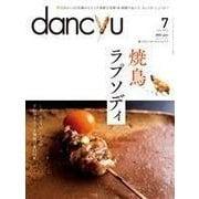 dancyu 2015年7月号(プレジデント社) [電子書籍]