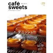 cafe-sweets(カフェスイーツ) vol.170(柴田書店) [電子書籍]