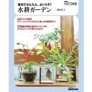 NHK趣味の園芸 やさいの時間 室内でかんたん、土いらず! 水耕ガーデン(NHK出版) [電子書籍]