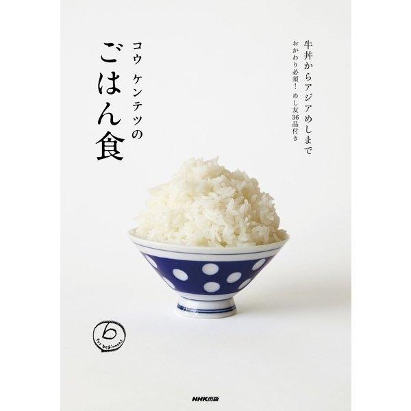 コウケンテツのごはん食(NHK出版) [電子書籍]