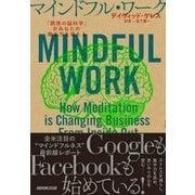 マインドフル・ワーク 「瞑想の脳科学」があなたの働き方を変える(NHK出版) [電子書籍]