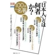別冊NHK100分de名著 「日本人」とは何者か?(NHK出版) [電子書籍]