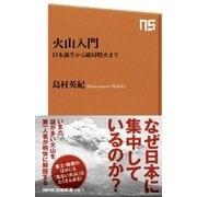 火山入門 日本誕生から破局噴火まで(NHK出版) [電子書籍]