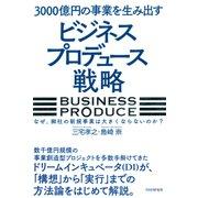 3000億円の事業を生み出す「ビジネスプロデュース」戦略 なぜ、御社の新規事業は大きくならないのか?(PHP研究所) [電子書籍]