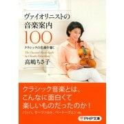 ヴァイオリニストの音楽案内100 クラシックの名曲を聴く(PHP研究所) [電子書籍]