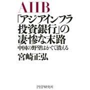 「アジアインフラ投資銀行」の凄惨な末路 中国の野望はかくて潰える(PHP研究所) [電子書籍]