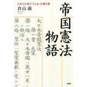 帝国憲法物語 日本人が捨ててしまった贈り物(PHP研究所) [電子書籍]